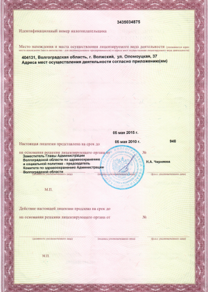 Лицензи-1 2-я сторона