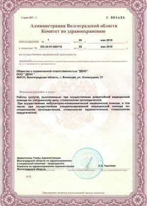 Лицензия-1 3 приложение